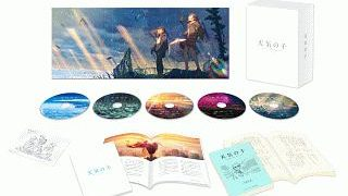 映画『天気の子』Blu-ray&DVD 予約特典・店舗特典 一覧【5月27日発売!】