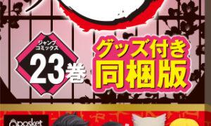 『鬼滅の刃 23巻』特装版はフィギュア4体付!予約受付中!【12月4日発売予定!】『鬼滅の刃 外伝』も同日発売!