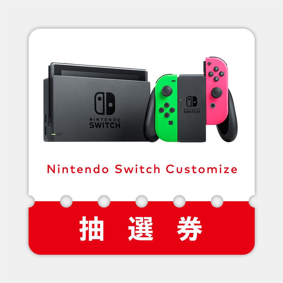 抽選 任天堂 販売 switch